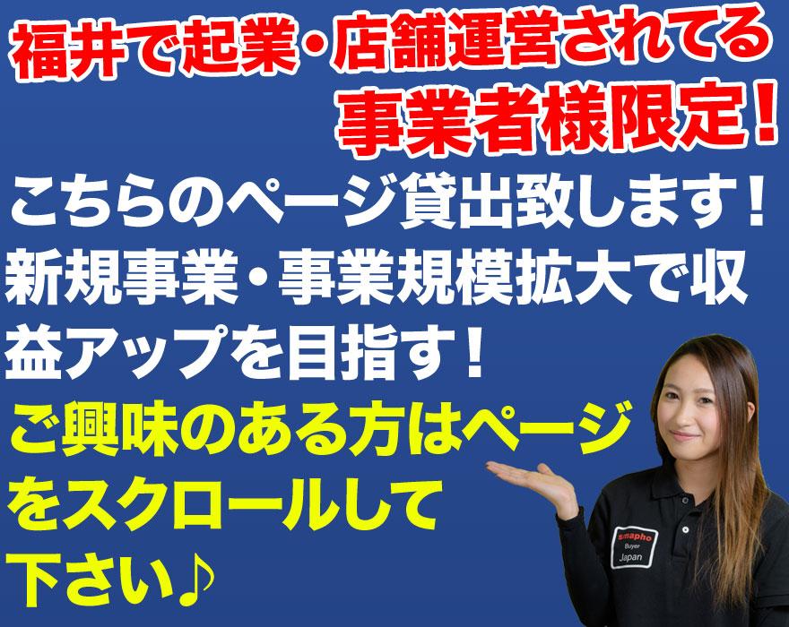 スマホBuyerJapan-福井店-